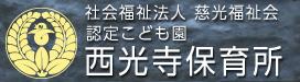 西光寺保育所|香川県高松市|見守る保育