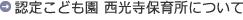 西光寺保育所について