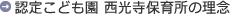 西光寺保育所の理念