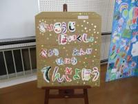 年長さん力作の看板☆